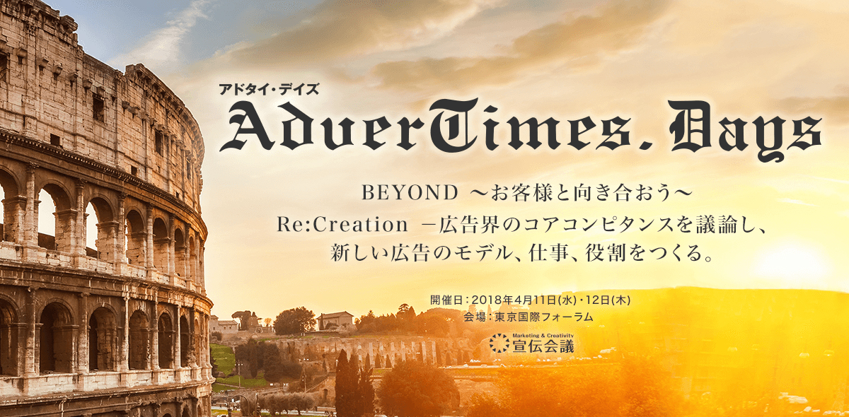 宣伝会議 AdverTimes Days 2018(アドタイ・デイズ)