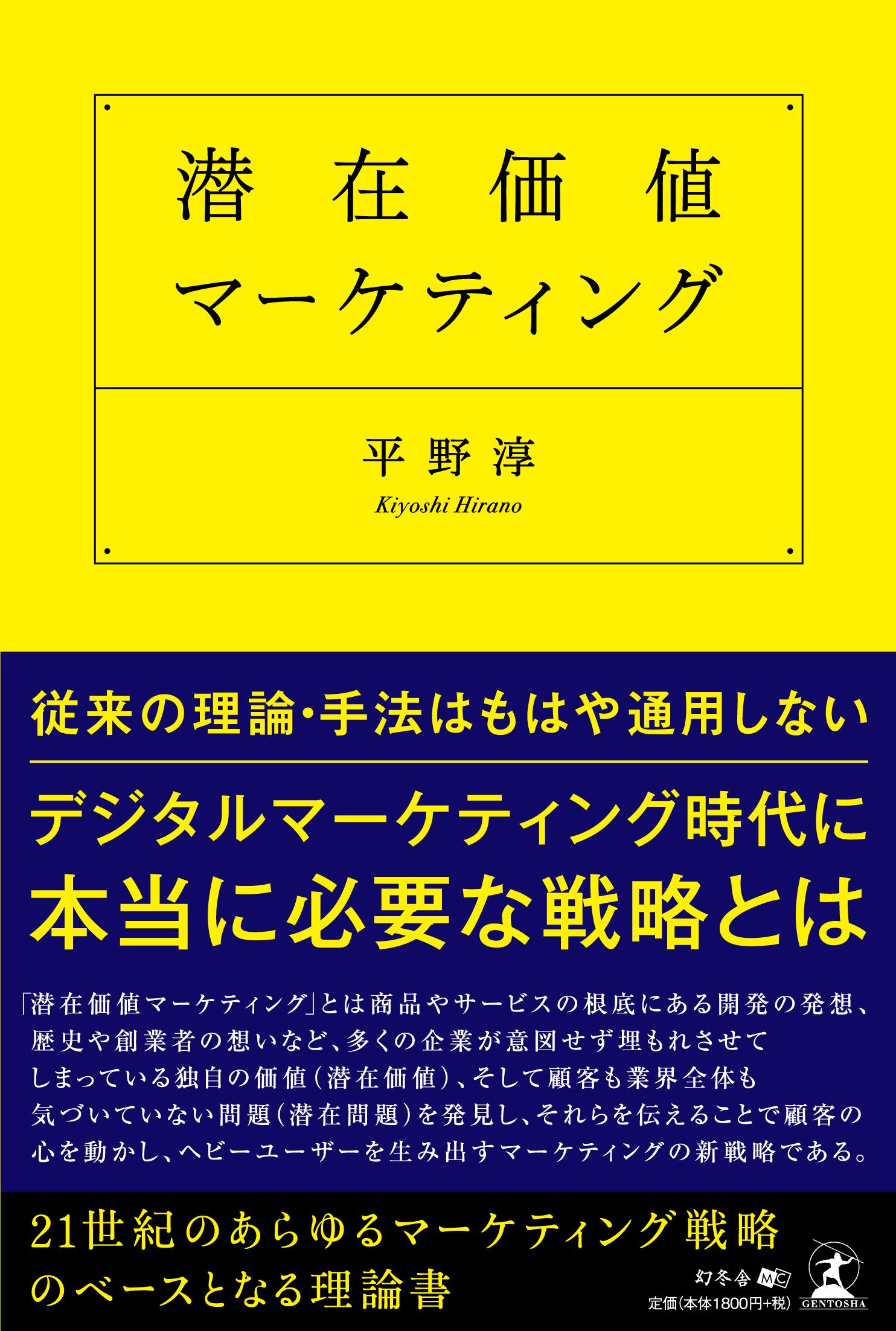 新刊出版のお知らせ